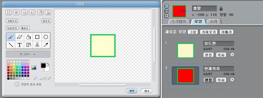 그림판에서 사각형을 그리고 이름을 '출발'이라고 붙여주세요. 그런 다음, '복사하기'로 같은 모양을 추가한 후 그림판의 페인트 기능으로 다른 색을 칠해줍니다. 위 이미지처럼요. 첫 번째 사각형은 '보드판', 두 번째 사각형은 '현재 위치'로 각각 이름 붙일 겁니다