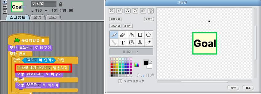 기차역 스프라이트의 기존 보드판 사각형에 'GOAL'이라고 표시한 후 스크립트엔 '기차역 배경 바꾸기'를 방송하는 블록을 추가해주세요