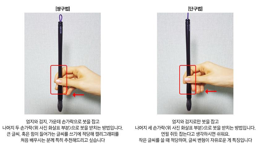 쌍구법, 단구법. 쌍구법은 엄지와 검지, 가운데 손가락으로 붓을 잡고 나머지 손가락으로 붓을 받치는 방법입니다. 큰 글씨, 힘이 들어가는 글씨를 쓰기에 적합합니다. 단구법은 엄지와 검지로만 붓을 잡고 나머지 손가락으로 붓을 받치며 작은 글씨나 글씨 변형이 자유로운 방법입니다.