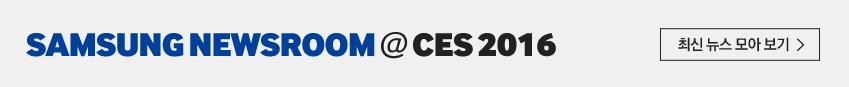 CES2016_배너