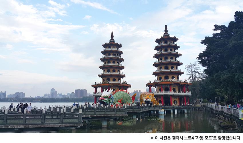 대만 남부 도시 가오슝의 용호탑 사진입니다. ▲이 사진은 갤럭시 노트4 '자동 모드'로 촬영했습니다
