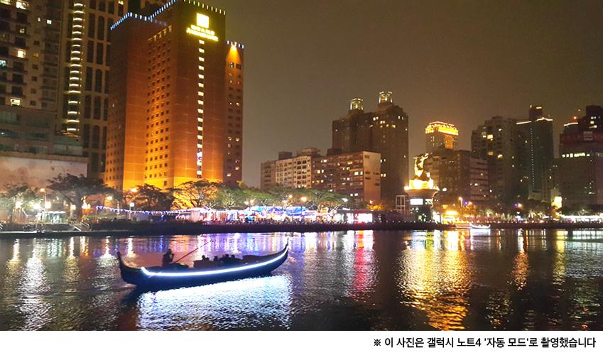 대만 남부 도시 가오슝의 아이허강의 야경입니다. ▲이 사진은 갤럭시 노트4 '자동 모드'로 촬영했습니다