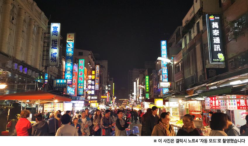대만 남부 도시 가오슝의 리우허 야시장입니다. ▲이 사진은 갤럭시 노트4 '자동 모드'로 촬영했습니다