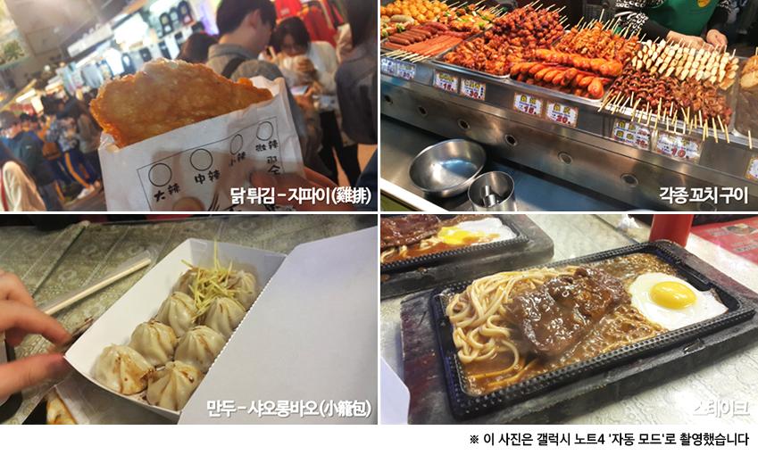 리우허 야시장과 루이펑 야시장의 길거리 음식인 닭튀김-지파이, 각종 꼬치 구이, 스테이크, 만두-샤오롱바오입니다. ▲이 사진은 갤럭시 노트4 '자동 모드'로 촬영했습니다