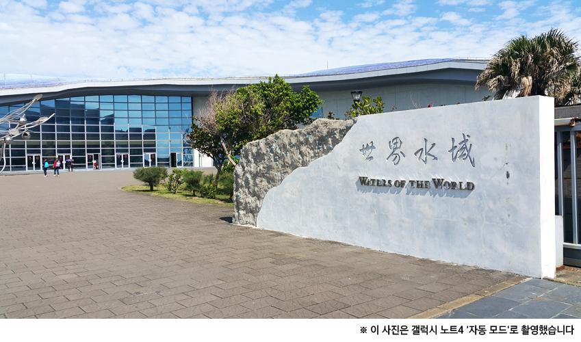 대만 남부 도시 가오슝에 있는 국립해양생물박물관입니다. ▲이 사진은 갤럭시 노트4 '자동 모드'로 촬영했습니다