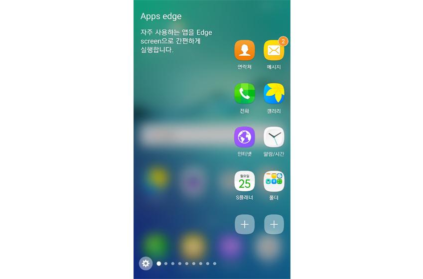 Apps edge 자주 사용하는 앱을 Edge screen으로 간편하게 실행합니다.