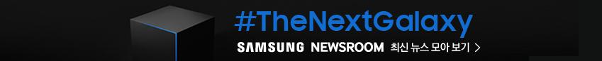 thenextgalaxy samsung newsroom 최신 뉴스 모아 보기