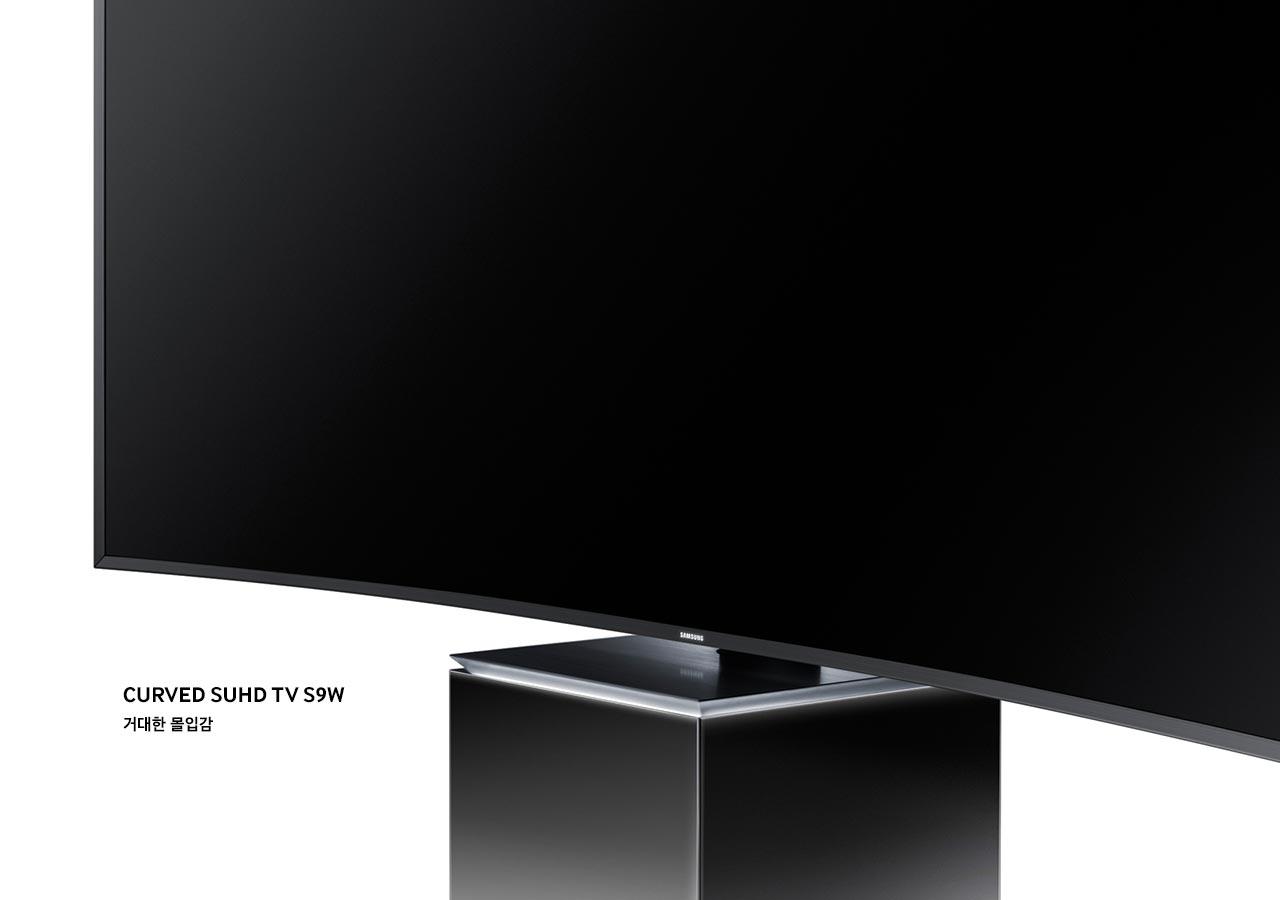 삼성 커브드 SUHD TV S9W입니다.