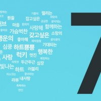 삼성전자, 소비자들과 함께 만든 열린 슬로건 ♥7 이벤트 진행