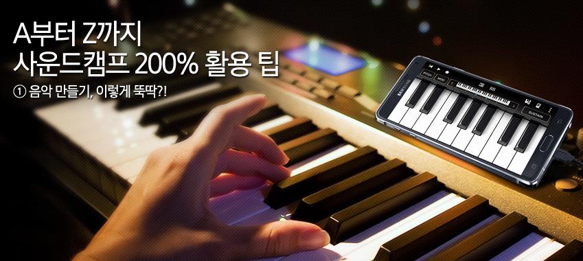 A부터 Z까지 사운드캠프 200% 활용 팁, 1. 음악 만들기, 이렇게 뚝딱?1