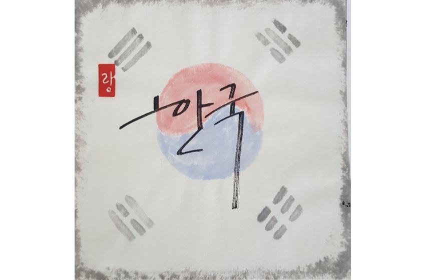 태극기를 배경으로 한국이라는 캘리그래피를 만들어봤습니다