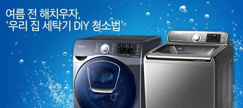 여름 전 해치우자, '우리 집 세탁기 DIY 청소법'