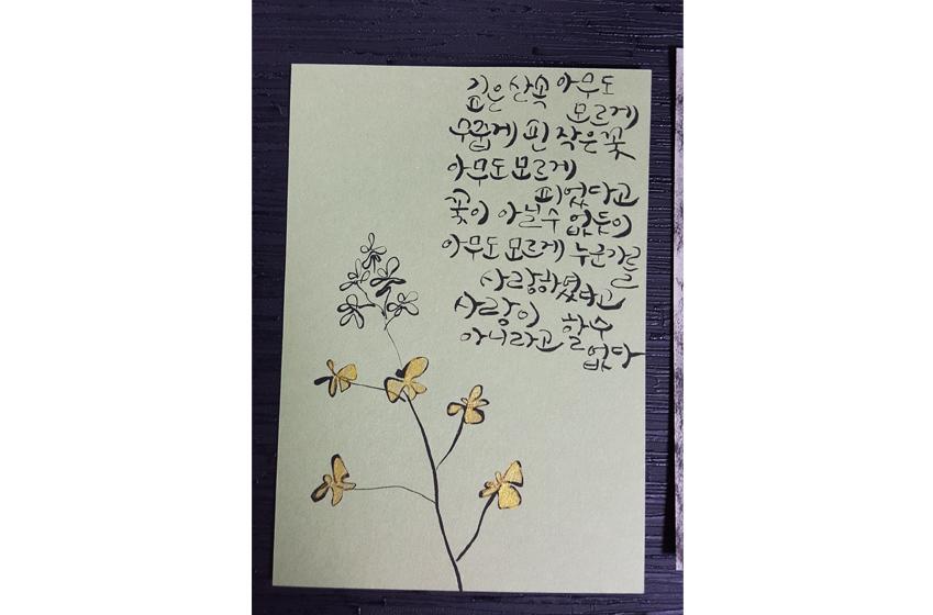 '깊은 산속 아무도 모르게 수줍게 핀 작은 꽃, 아무도 모르게 피었다고 꽃이 아닐 수 없듯이 아무도 모르게 누군가를 사랑하였다고 사랑이 아니라고 할 수 없다.' 글귀가 적힌 엽서 이미지