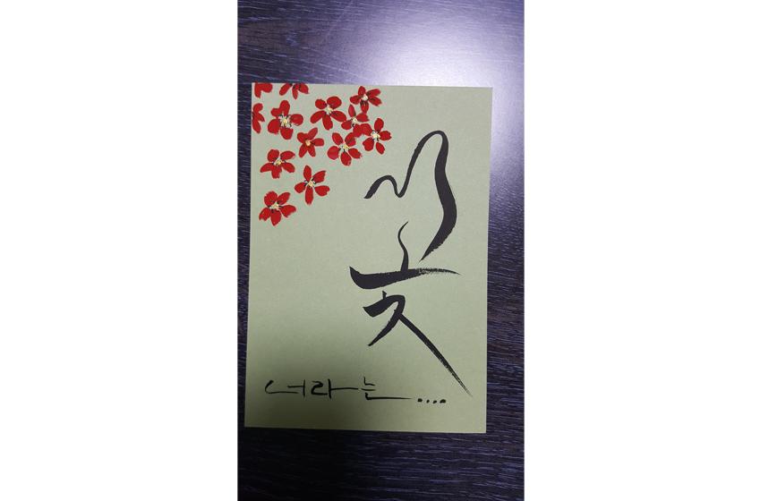 무지 엽서에 '너라는 꽃' 글귀를 넣은 이미지