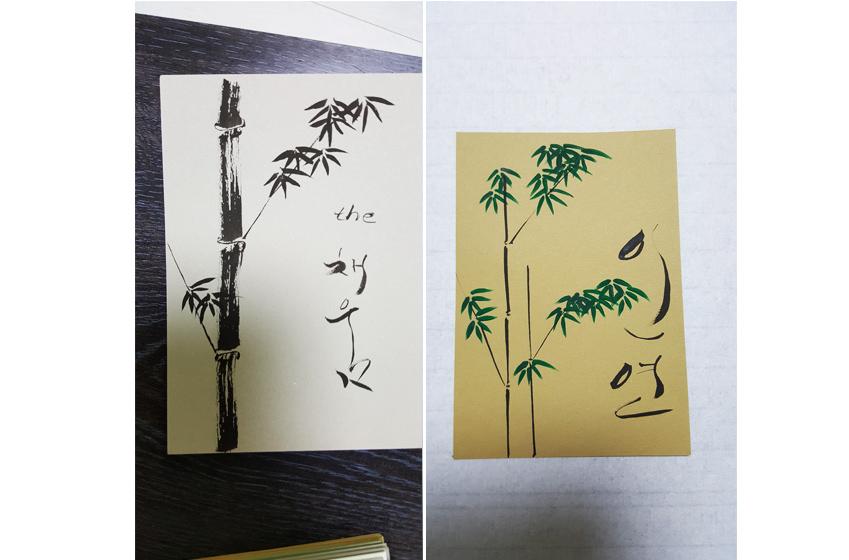 'the 채움' '인연' 글귀와 대나무 그림을 넣은 엽서 이미지