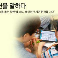 발화 장애인 의사소통 돕는 착한 앱, AAC 베타버전 시연 현장을 가다