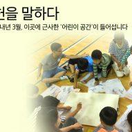 영월∙청송∙영암… 내년 3월, 이곳에 근사한 '어린이 공간'이 들어섭니다