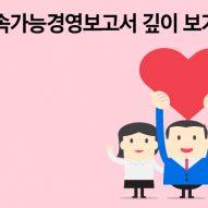 2016 지속가능경영보고서 깊이 보기 ③인재(People) 편<연재 끝>