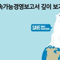 2016 지속가능경영보고서 깊이 보기 ②환경(Environment) 편