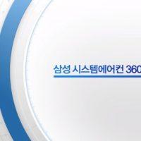 인테리어 전문가가 말하는 360 카세트의 매력 3