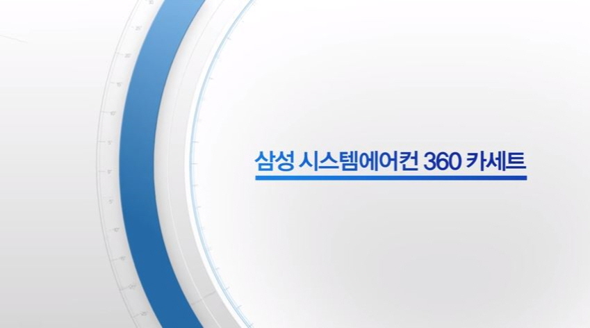 삼성 시스템에어컨 360 카세트