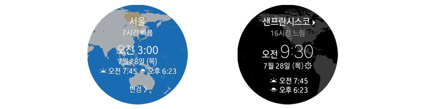 일출과 일몰 시각, 전 세계의 시차를 확인할 수 있는 기어 S2