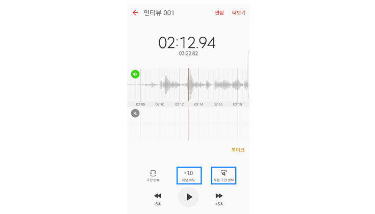 S7 음성녹음 앱 '완소' 기능 3