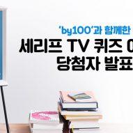 'by100'과 함께한 세리프 TV 퀴즈 이벤트 당첨자 발표