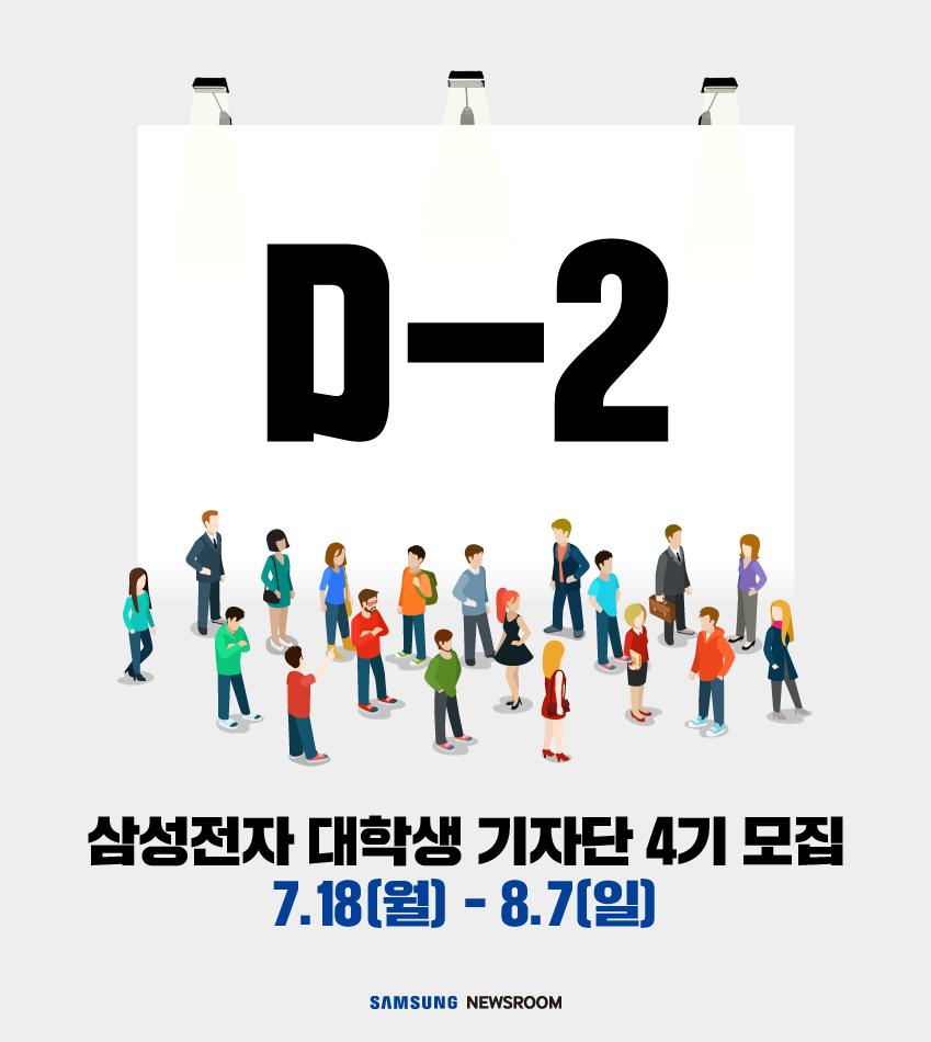 D-2, 삼성전자 대학생 기자단 4기 모집, 7월 18일부터 8월 7일까지