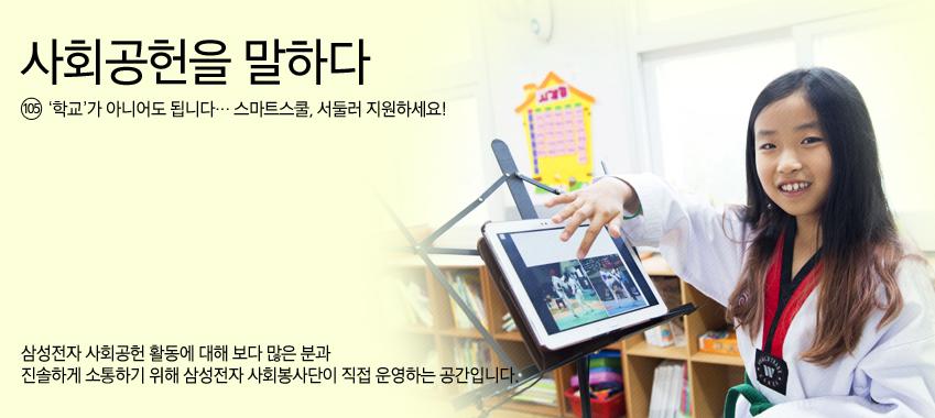 사회공헌105편_도비라