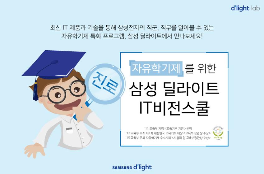 삼성 딜라이트는 썸머머IT스쿨 외에도 다양한 IT 교육 프로그램을 운영하고 있다. 사진은 자유학기제를 활용, 학생들이 참여할 수 있도록 설계된 'IT 비전 스쿨' 안내 포스터