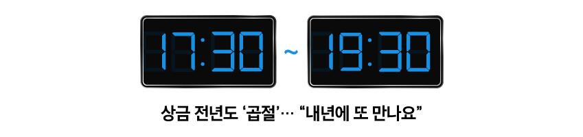 """17:30~19:30 상금 전년도 '곱절'… """"내년에 또 만나요"""""""