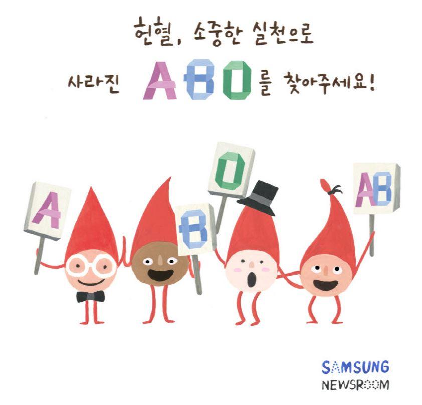 헌혈, 소중한 실천으로 사라진 ABO를 찾아주세요!, A, B, O, AB