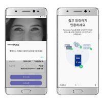 비밀번호 스트레스에서 자유롭게, 삼성 패스 이야기
