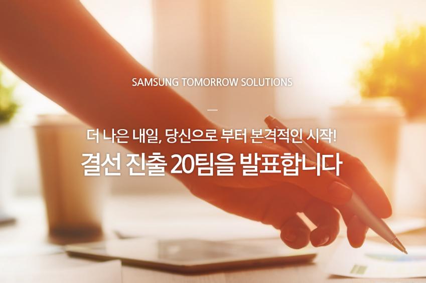 삼성 투모로우 솔루션, 더 나은 내일, 당신으로 부터 본격적인 시작!, 결선 진출 20팀을 발표합니다