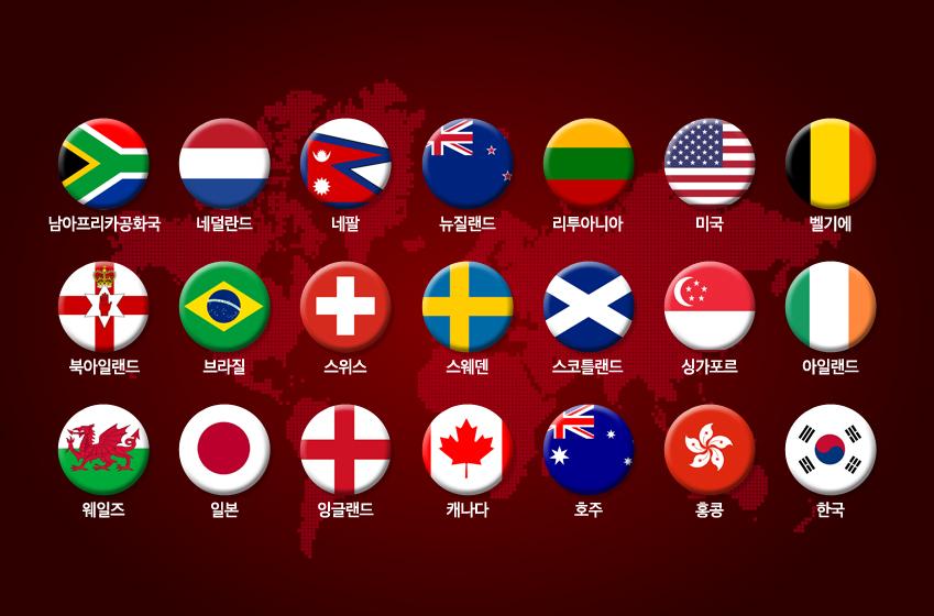 남아프리카공화국, 네덜란드, 네팔, 뉴질랜드, 리투아니아, 미국, 벨기에, 북아일랜드, 브라질, 스위스, 스웨덴, 싱가포르, 아일랜드, 웨일즈, 일본, 잉글랜드, 캐나다, 호주, 홍콩, 한국