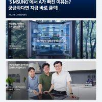 [삼성전자 뉴스룸 매거진 215호] 삼성전자 레터마크가 이상하다? 궁금하다면 클릭!