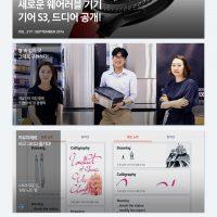 [삼성전자 뉴스룸 매거진 217호] '신상' 스마트 워치 기어 S3, 드디어 공개!