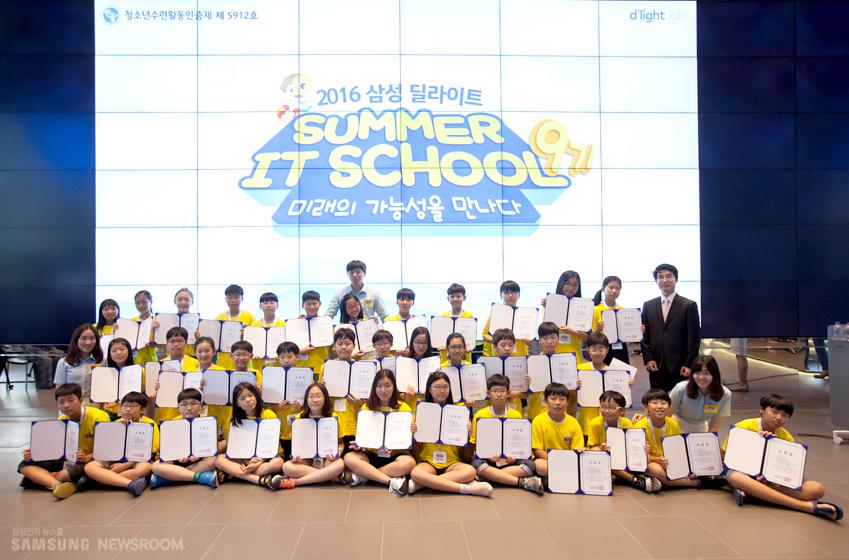 '삼성 딜라이트 썸머IT스쿨'에 참여한 초등학생들
