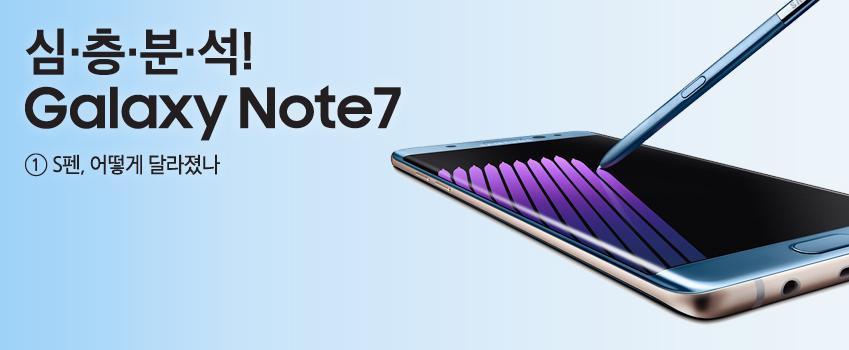 심.층.분.석! Galaxy Note7 1.S펜, 어떻게 달라졌나