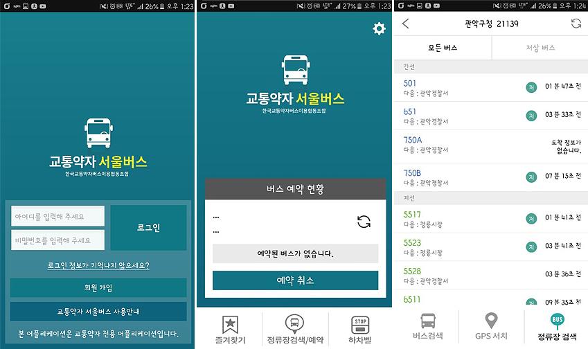 마이버스 앱을 활용한 버스 예약 화면. 두세 단계만 거치면 예약이 완료된다