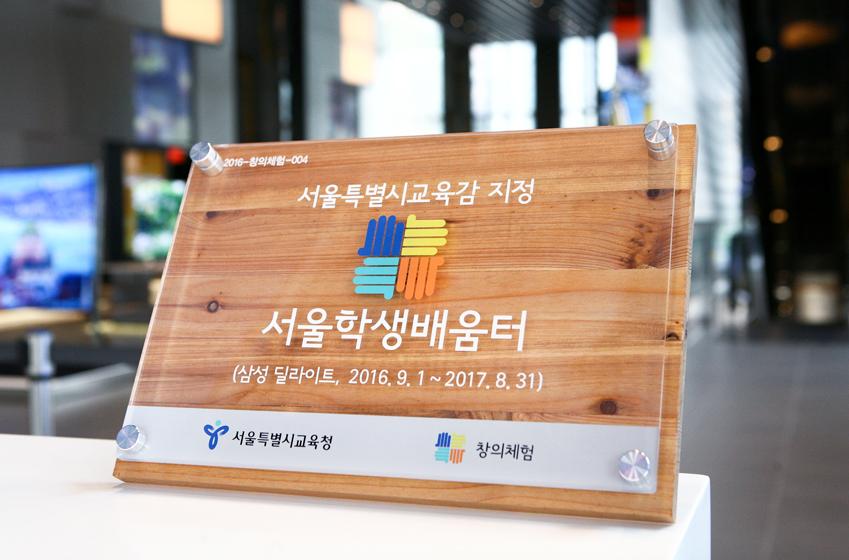 삼성 딜라이트는 지난 1일부터 1년간'서울학생배움터'로 지정됐습니다