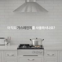 '전기레인지 시대'가 온다_②성능 편