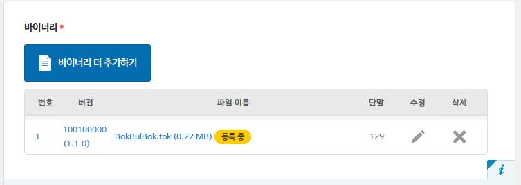 마지막으로 업로드까지 완료하면 화면에 바이너리 파일이 등록된 걸 확인할 수 있다.