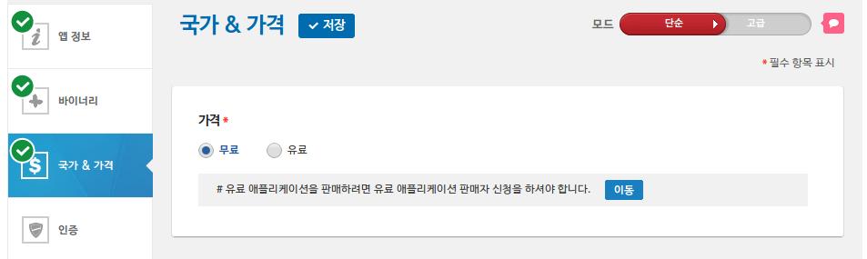 앱 배포 국가와 가격을 선택하게 됩니다. 전 좀 더 많은 사람이 제 앱을 무료로 즐겼으면, 하는 생각에 '무료'를 선택했습니다. 국가는 '한국'으로 설정했고요.