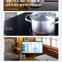 [삼성전자 뉴스룸 매거진 220호] '신상' 블루투스 이어폰 2종을 소개합니다