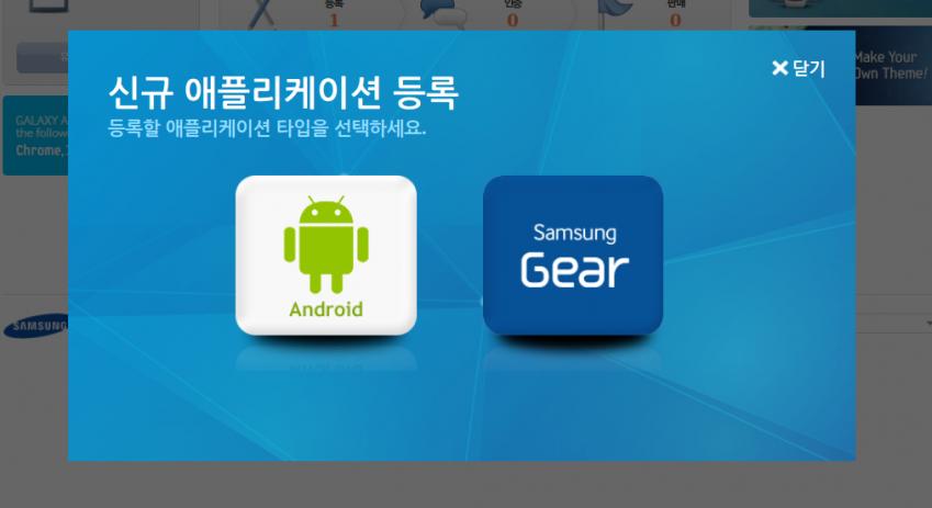 '갤럭시 앱스 셀러'가입이 완료되면 화면 좌측 상단 '신규 애플리케이션 등록'항목을 클릭하세요. 아래와 같은 화면이 나올 텐데요. 전 기어 S3용 워치페이스 앱을 등록할 예정이어서 오른쪽 '삼성 기어(Samsung Gear)'버튼을 선택