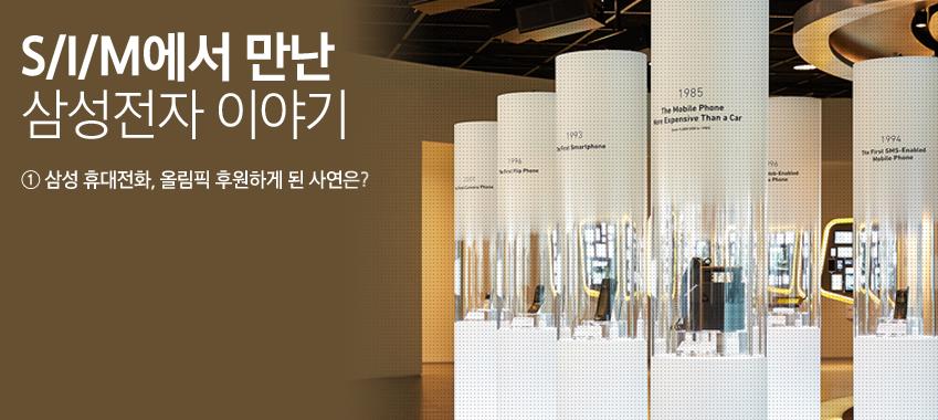 S/I/M에서 만난 삼성전자 이야기 1.삼성 휴대전화, 올림픽 후원하게 된 사연은?