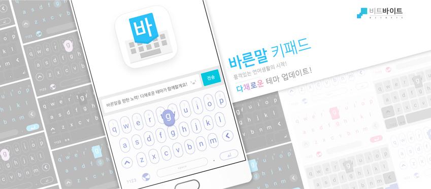 바른말 키패드 앱은구글 플레이스토어에서 누구나 무료로 다운로드해 사용할 수 있는데요. 세련된 디자인 덕분에 비단 언어 습관 개선 목적이 아니더라도 내려 받는 사람이 많다고 합니다. 바른말 키패드 앱은출시 이후다양한 기능을 꾸준히 업그레이드해오고 있는데요. 최근 더해진 기능을 삼성전자 뉴스룸이 보기 쉽게 정리했습니다.