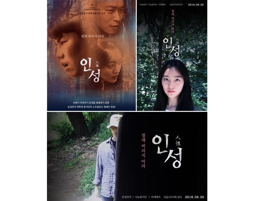 서울3자치회가 영화 '곡성'을 패러디해 만든 '인성' 포스터 3종(種)